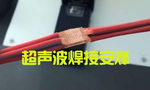 9根4平方共36平方多股铜线超声波线束焊接机
