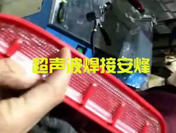 扁平大长灯具装配件超声波密封热合焊接