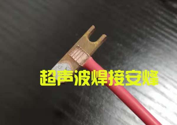 薄铜金属端子与小平方铜线束超声波点焊压接