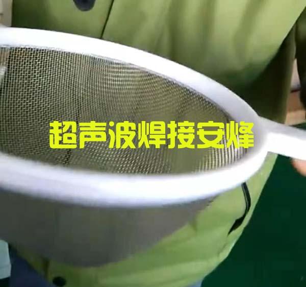 厨房用品塑料漏勺不锈钢网超声波焊接机