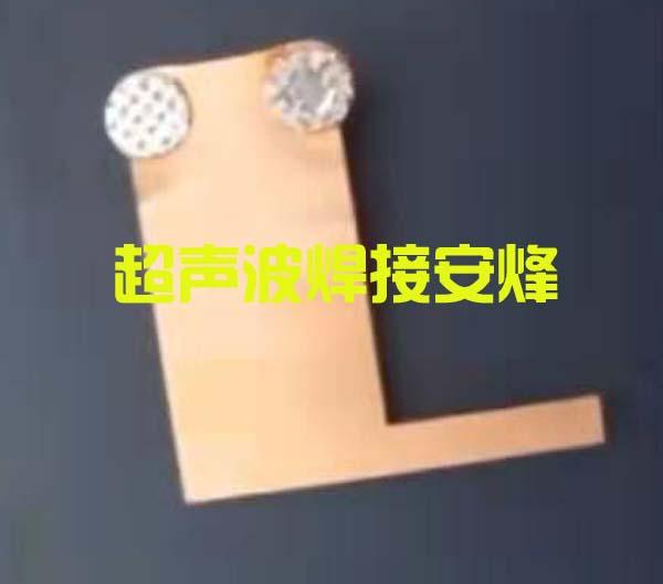 电池金属极耳极片超声波金属点焊