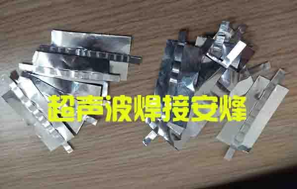 单层铝箔铝带超声波金属焊接