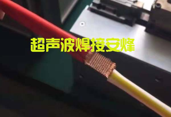 单股与多股铜线束超声波压方焊接机
