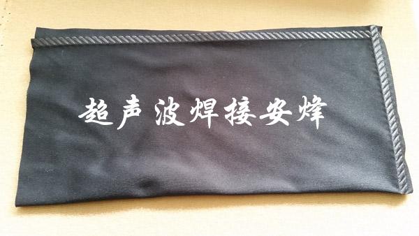 涤纶锦纶袋子超声波封边封口焊接