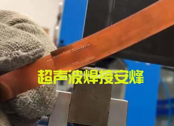 镀铜不锈钢带超声波金属搭接焊