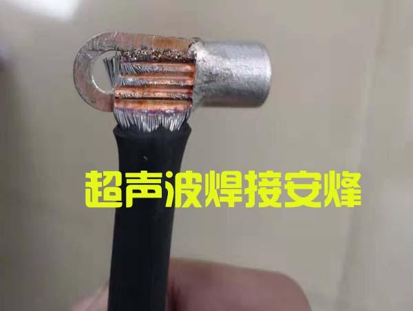 镀锡端子和镀锡铜线超声波金属点焊压接