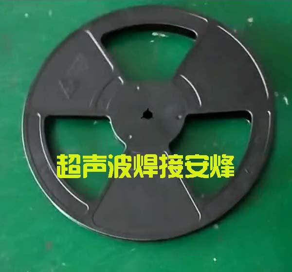 电子绕线盘组件超声波塑料封合焊接