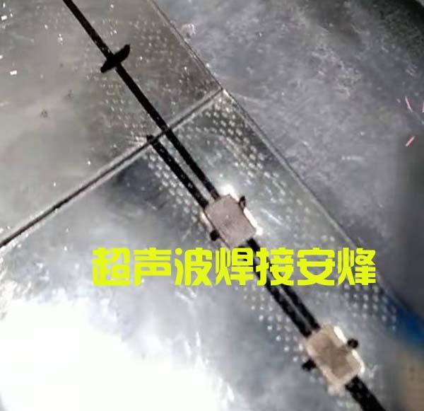 厚铝板与铜镀镍片超声波金属焊接