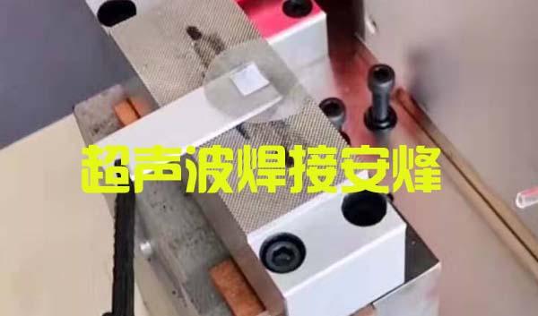 铝片和不锈钢网超声波金属点焊压接
