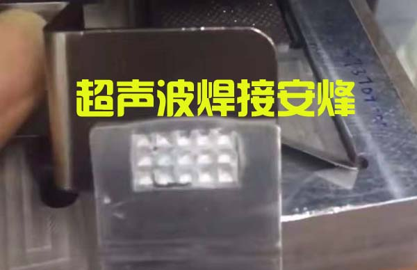 pack电池异种铜铝金属超声波焊接