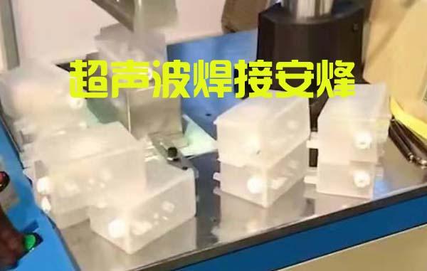 pp材质水箱配件外壳超声波热合密封焊接