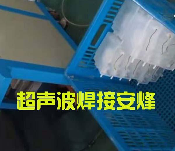 pp料水箱外壳上下组件超声波密封热合焊接