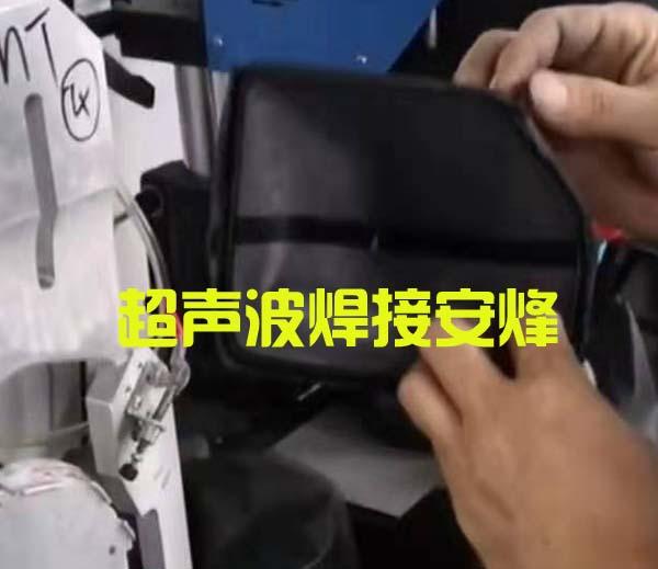 汽车挡位皮革皮套超声波穿刺焊接设备