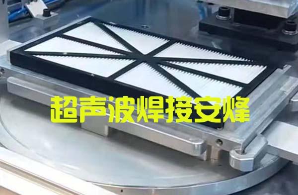 汽车空调滤芯塑料边框超声波固定封合焊接