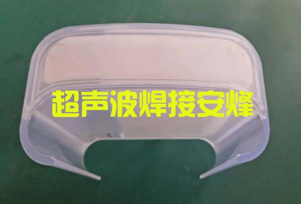 曲面医疗斜面产品进出水或气体过滤器超声波密封焊接