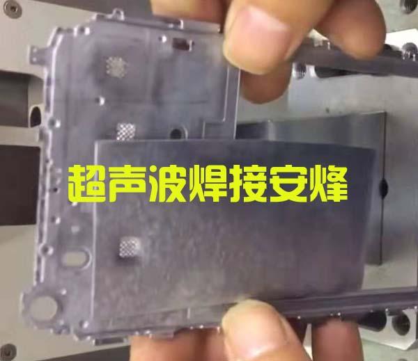 手机内部金属铝片与铝片超声波焊接