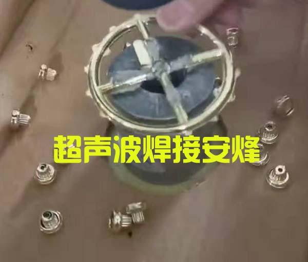 塑料电镀按钮超声波切水口分离