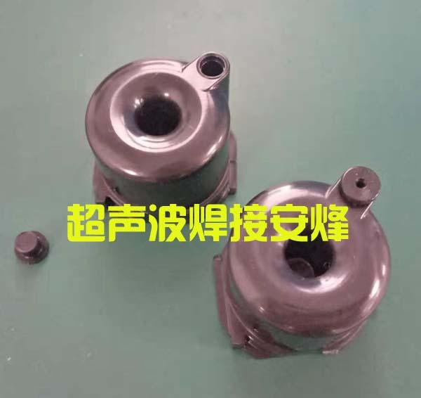 塑料小堵头密封组件超声波压合焊接