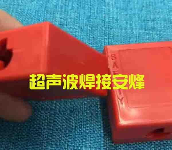 塑料装配体盒组件超声波熔接