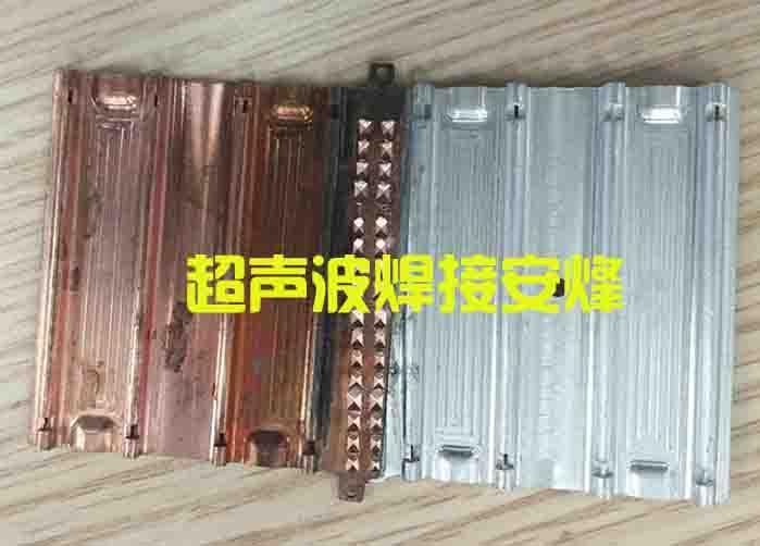 铜片铝片超声波金属点焊压接
