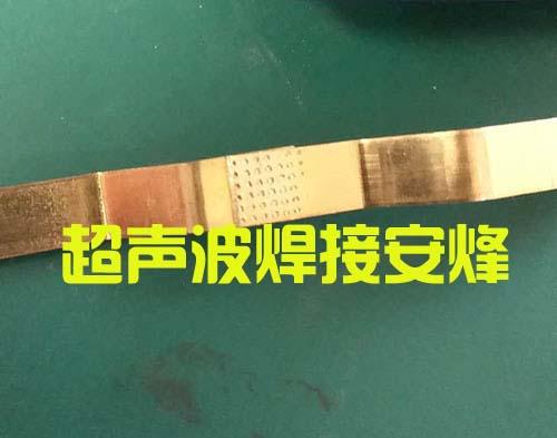 铜片与铜片超声波金属压焊对接