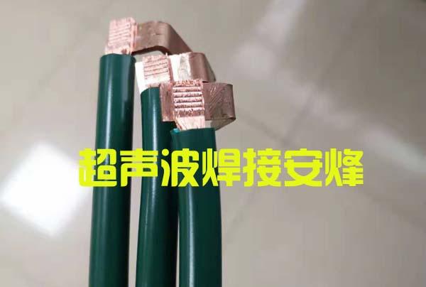铜线束端子超声波金属点焊