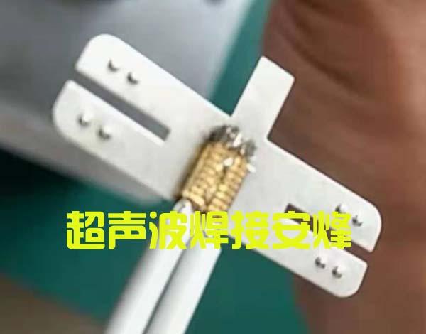 铜线束端子与镍片超声波金属点焊压接
