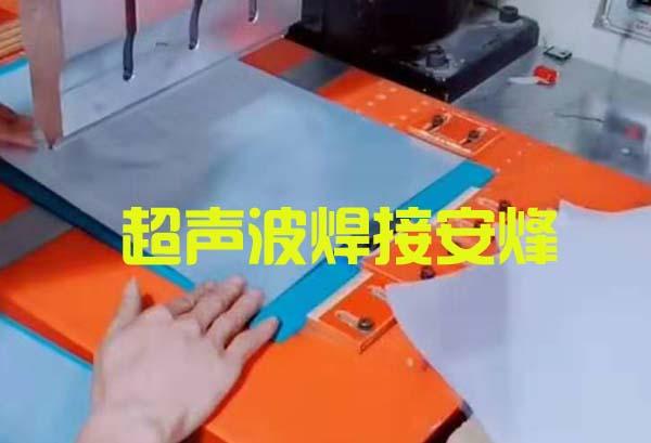 文件夹中缝超声波封合焊接