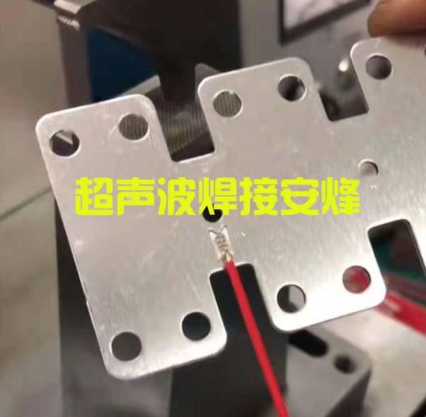 小平方线束与金属片超声波点焊压接