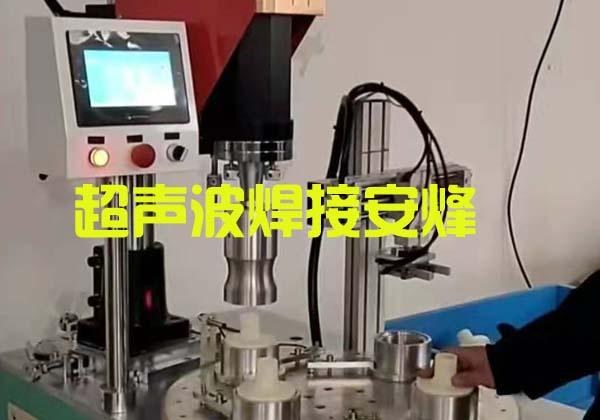 医疗过滤器装配组件多工位超声波转盘自动化焊接机