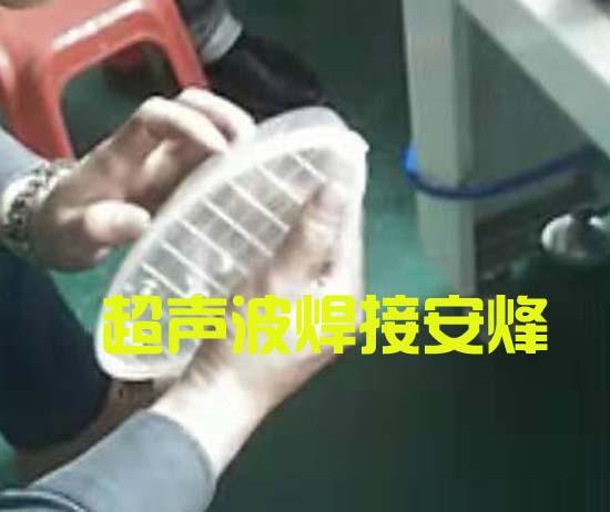 医用abs真空泵超声波压合焊接机