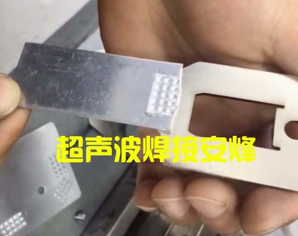 1mm厚铝片和1mm厚铜电池片超声波金属焊接
