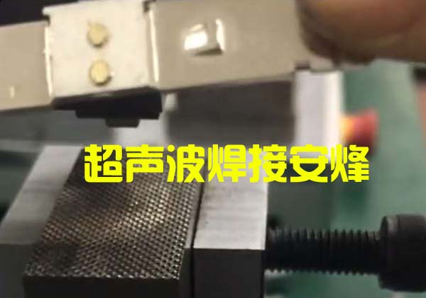1mm厚铜镀镍和0.5mm厚铜镀锡超声波金属焊接机