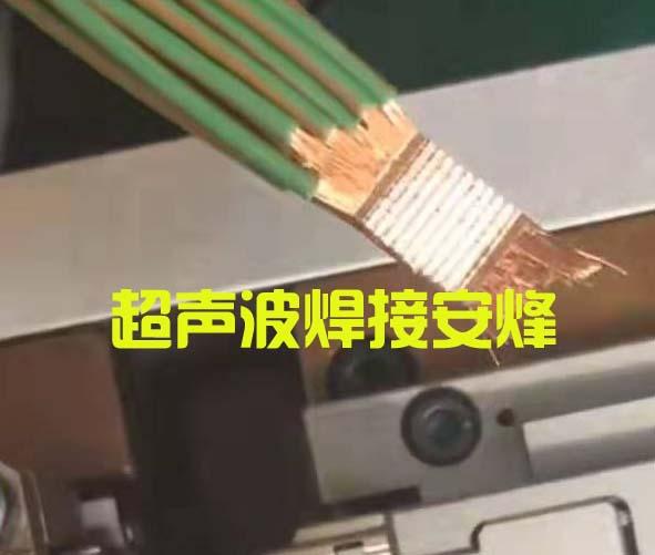 28平方铜线超声波线束成型焊接