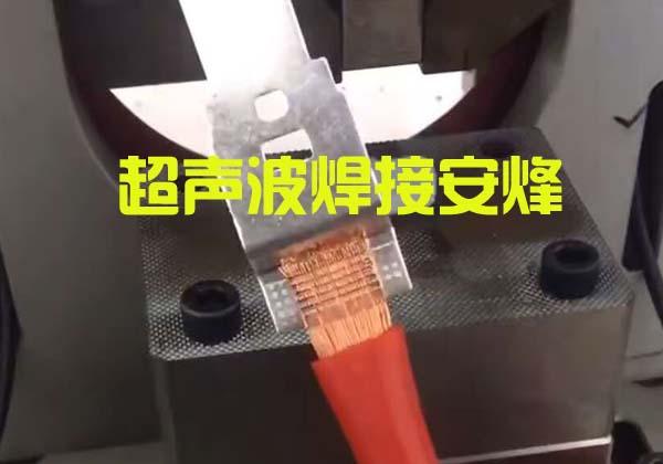 35平方汽车线束与端子超声波点焊压接