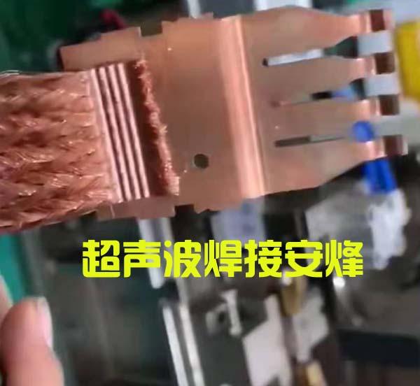 50大平方铜编织线超声波金属点焊压接