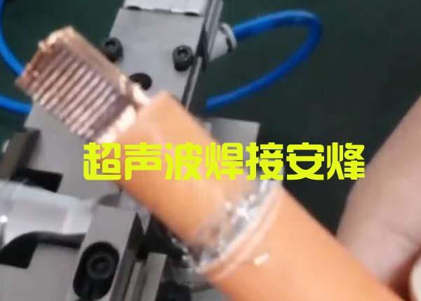 50大平方线束超声波压合焊接设备