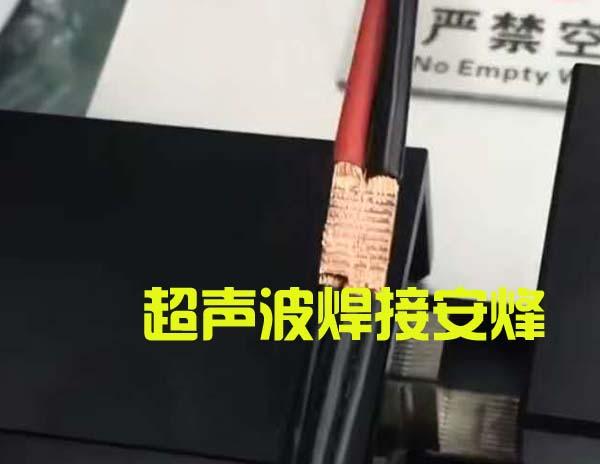6根3平方共18平方铜线束超声波压方焊接机