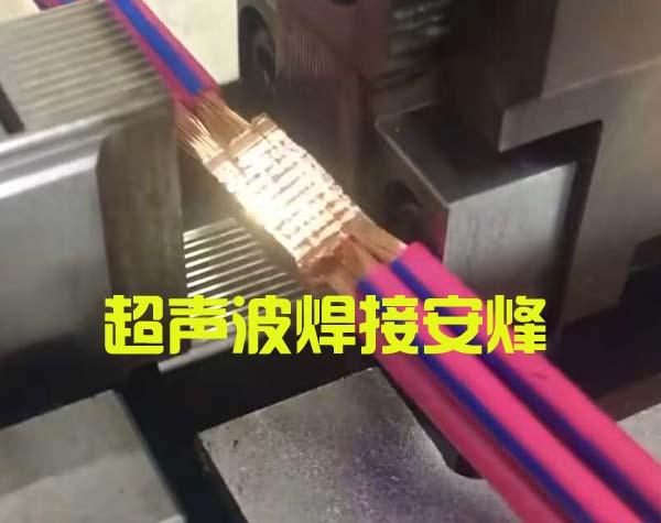 8根2.5平方多股铜线超声波压接