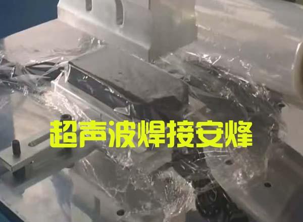 充电器外壳组件装配体超声波热合焊接