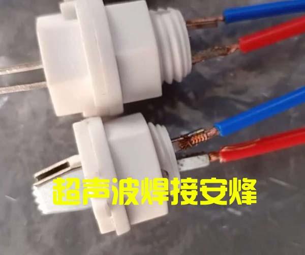 插头金属铜片与单股铜线超声波焊接机