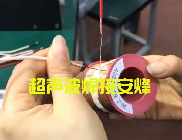 电机线圈和裸铜线超声波融合焊接