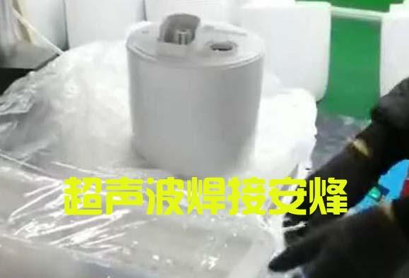 加湿器装配体组件大功率超声波压合焊接