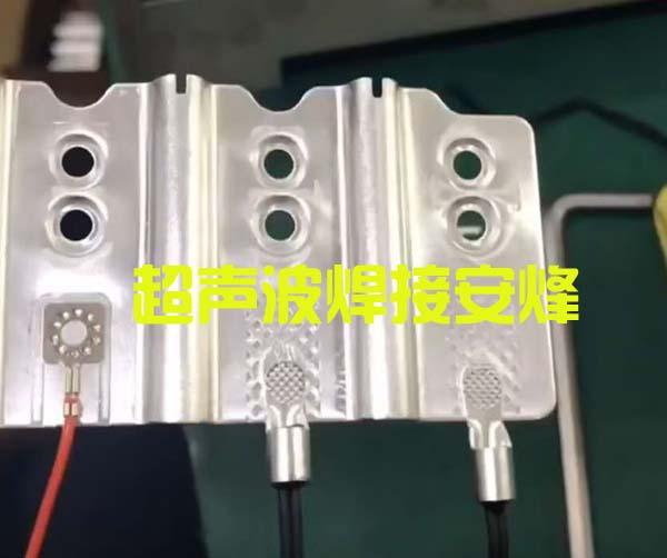 铝端子铝排超声波点焊压接