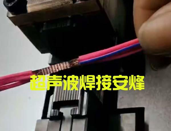 六根细铜线束超声波压方焊接