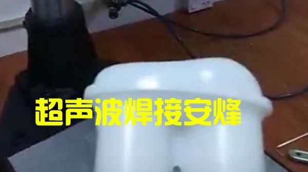 马桶压水按键位组件超声波热合焊接
