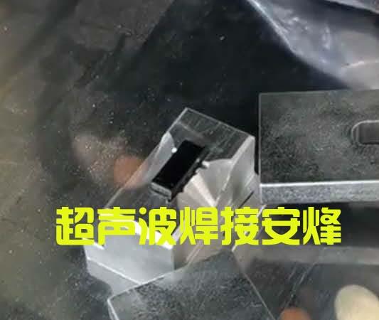 尼龙塑料线夹外壳组件超声波压合焊接