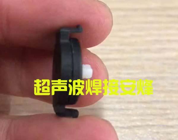 pa加玻纤材料小塑料件超声波熔接压合