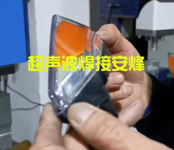 pc料车灯灯具外壳装配组件超声波密封封合焊接