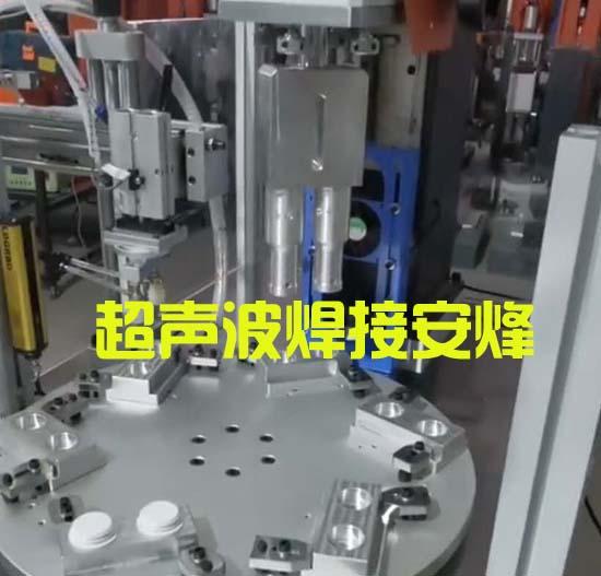 pvc材料塑胶件子母焊多工位转盘自动化焊接